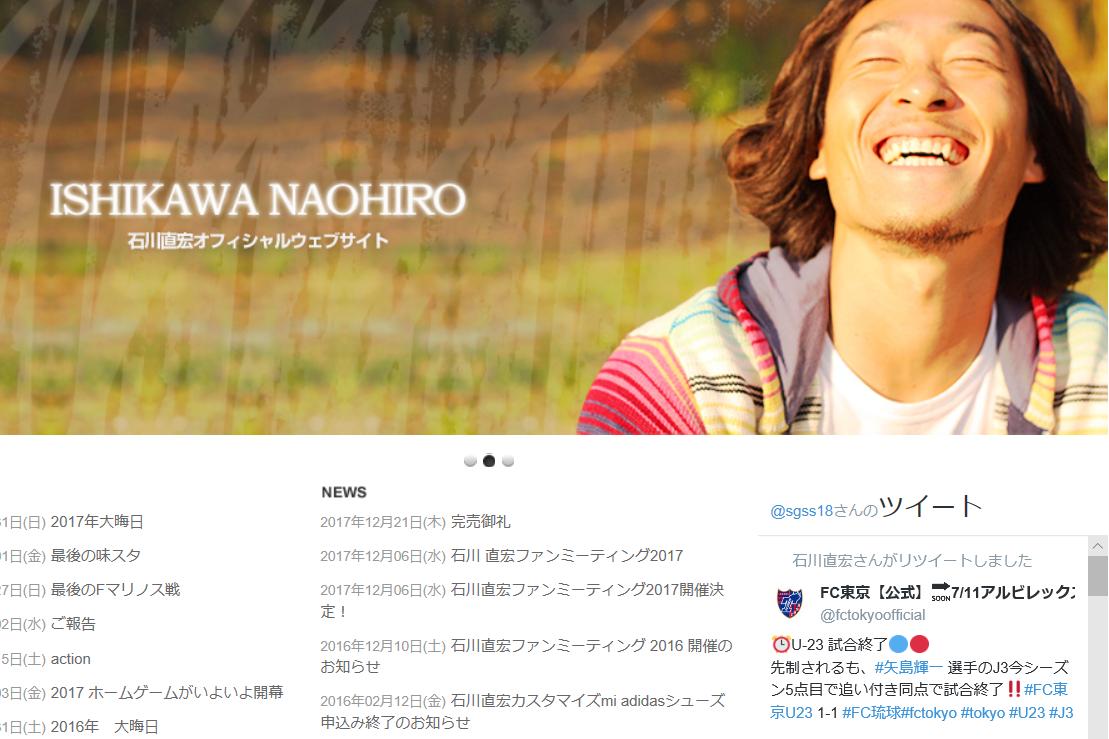 石川直宏さんのオフィシャルサイト