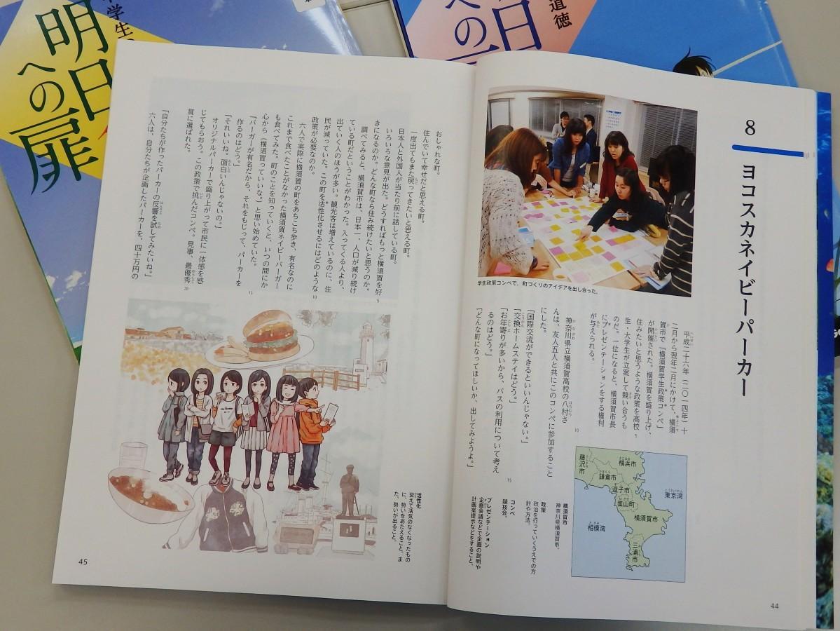 「ヨコスカネイビーパーカー」を取り上げた来年度の中学道徳教科書「明日への扉」(学研教育みらい発行)