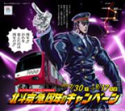 京急電鉄、「北斗の拳」貸切列車を運行 三浦海岸でイベントも