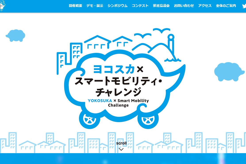 「ヨコスカ×スマートモビリティ・チャレンジ」の公式サイト