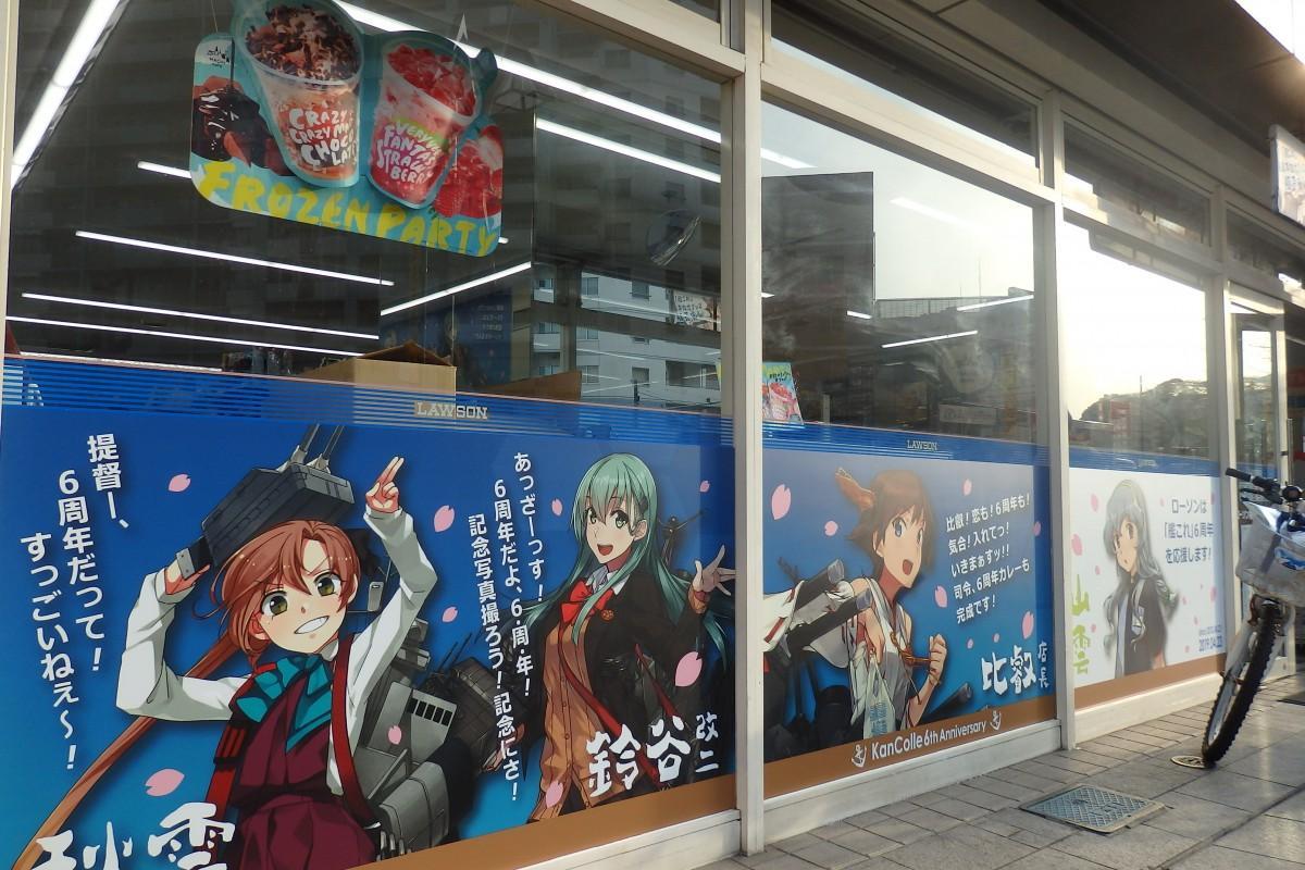 店内外に「艦これ」特別装飾が施されたローソン横須賀本町3丁目店