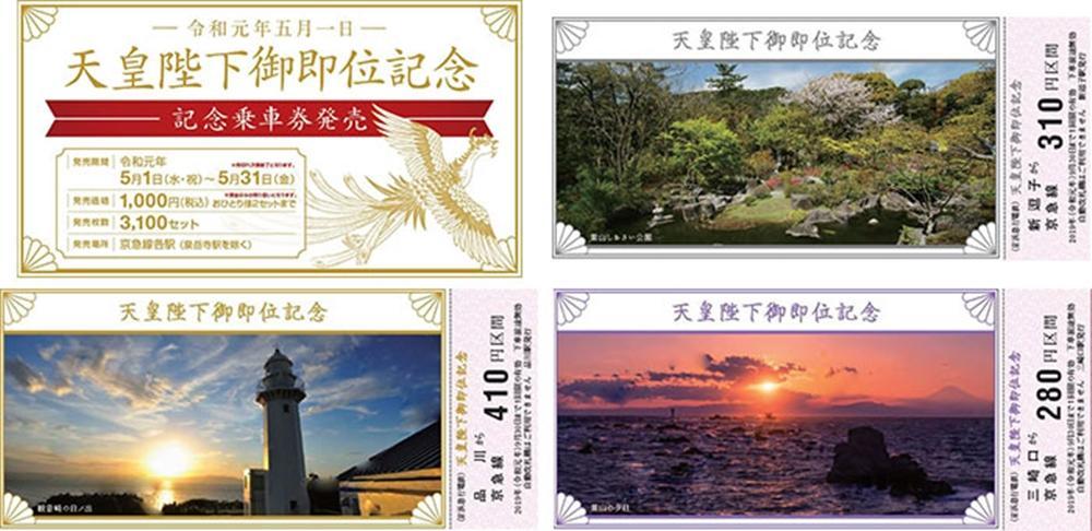 三浦半島の観光地がデザインされた「天皇陛下御即位記念乗車券」