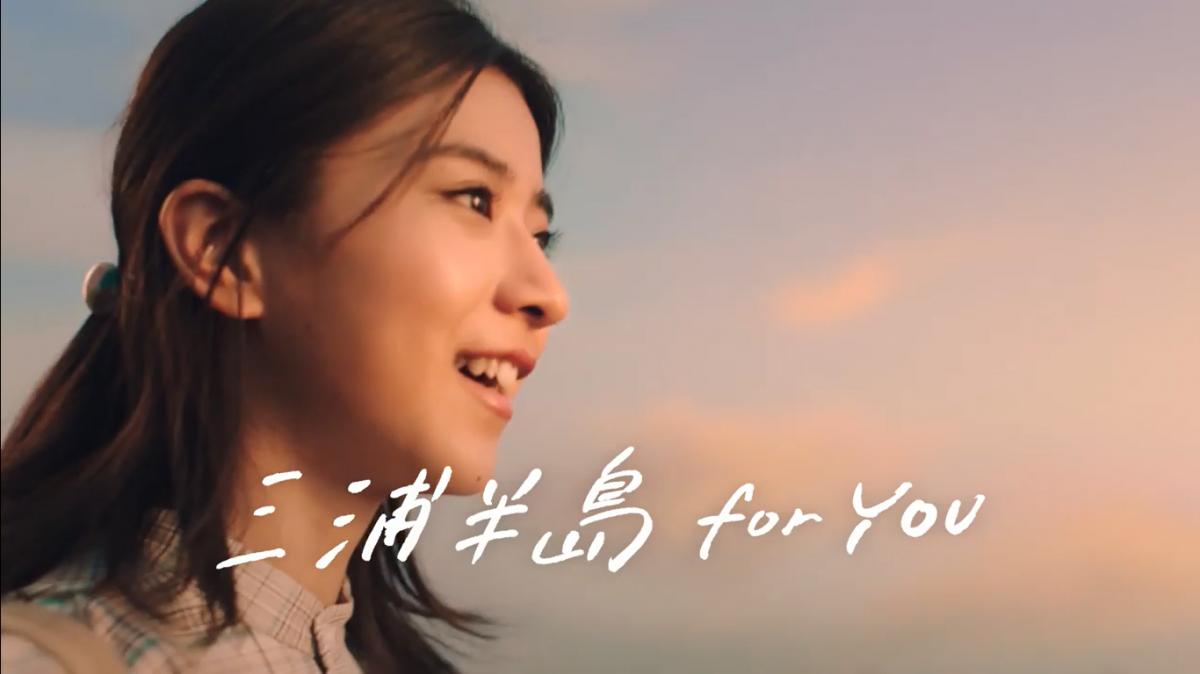 女優・黒島結菜さんが出演する京急電鉄「三浦半島 for YOU」のテレビCM