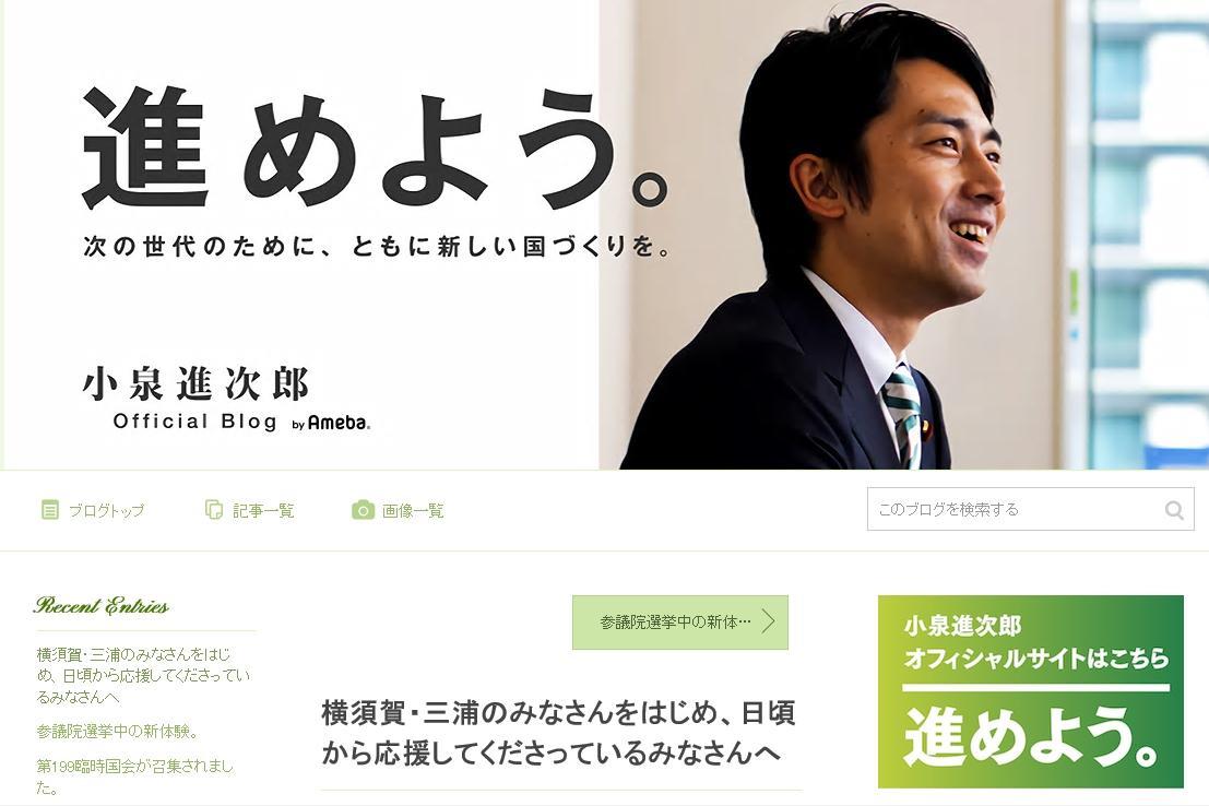 結婚を発表した「小泉進次郎オフィシャルブログ」の画面