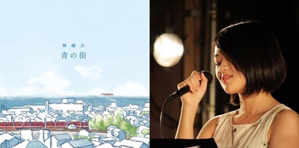 シンガーソングライター・椿優衣さん、1stアルバム「青の街」リリース