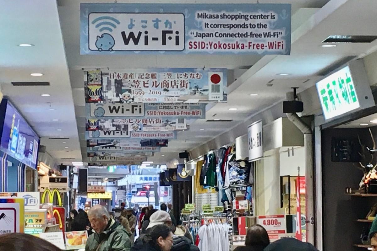 「よこすかWi-Fi」をPRする三笠ビル商店街アーケード