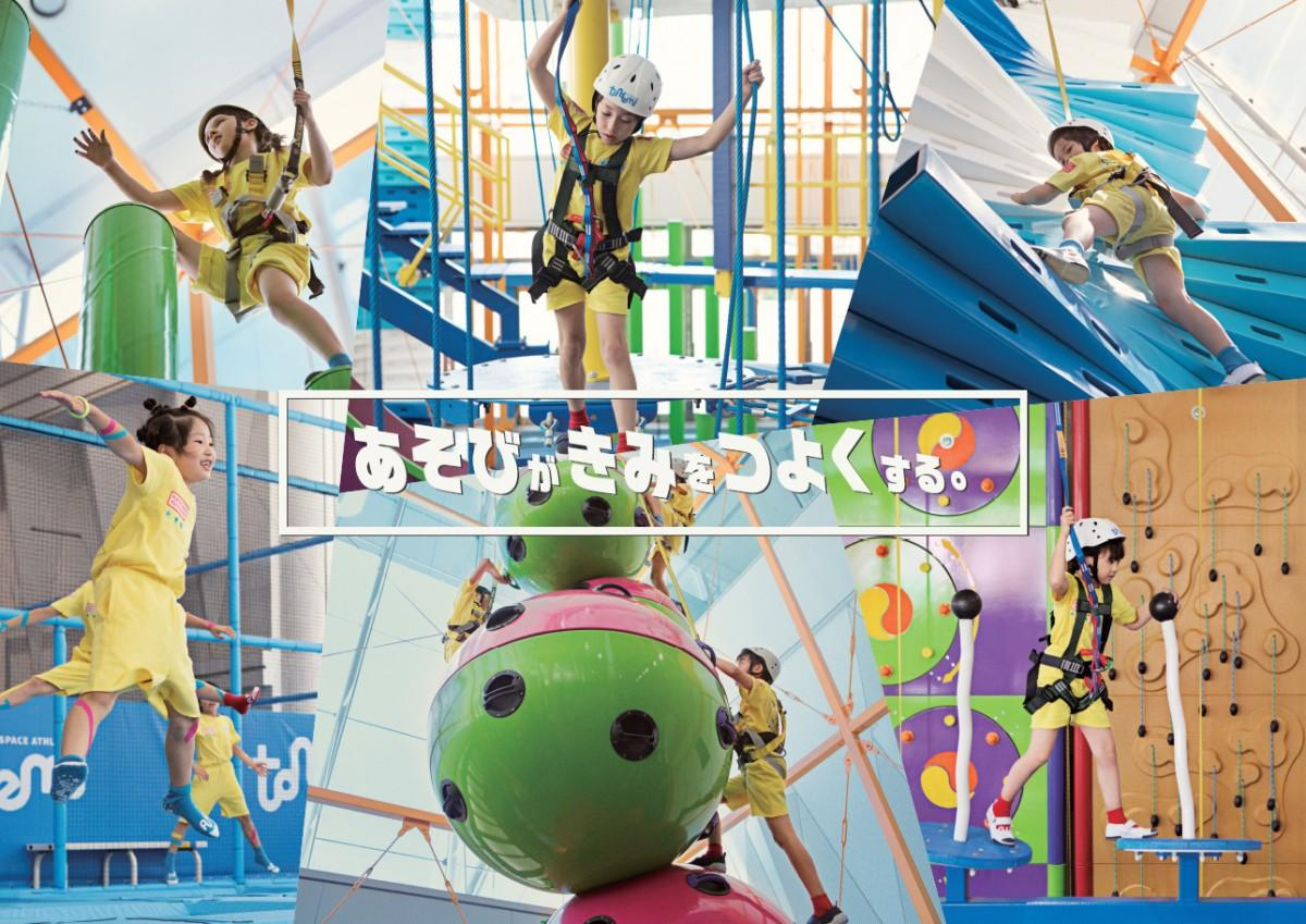 次世代型アスレチック施設「TONDEMI YOKOSUKA」のイメージ
