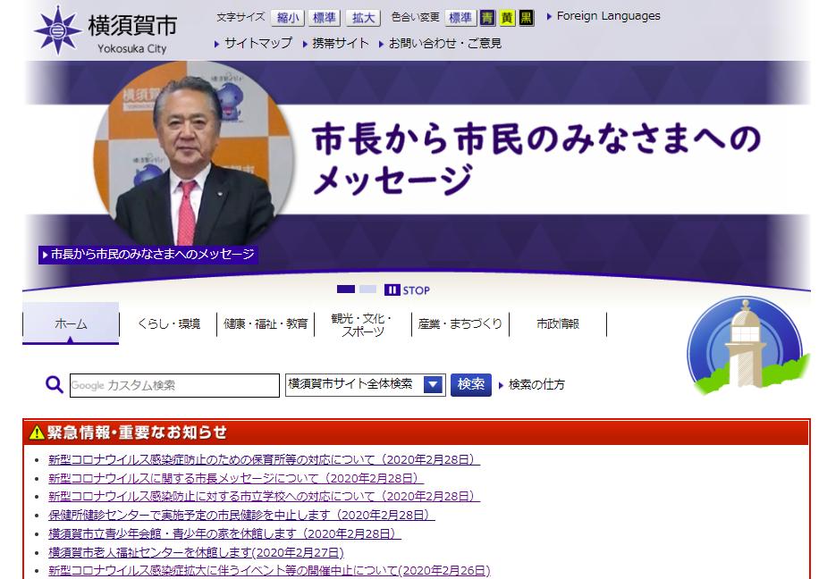 市長メッセージなどで、コロナ感染拡大防止を呼び掛ける(横須賀市ホームページ)