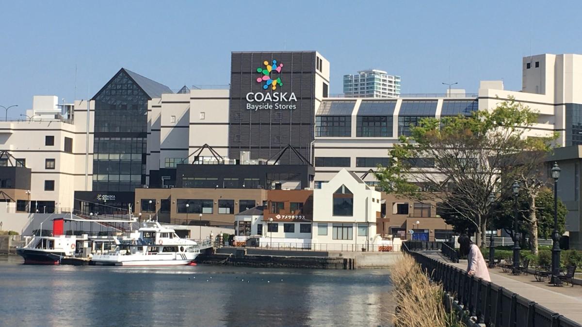 横須賀本港沿いで、全館改装工事が進む「Coaska Bayside Stores」