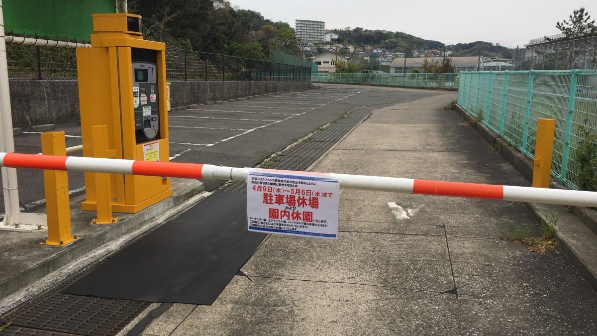 利用を中止している「くりはま花の国」の駐車場