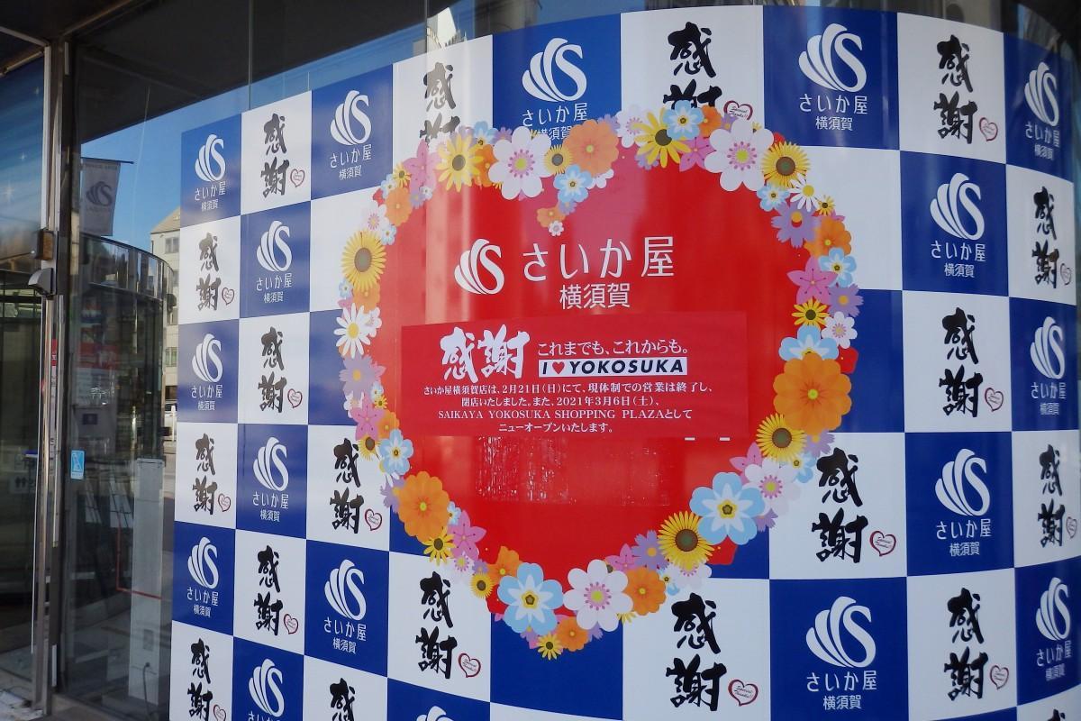 さいか屋横須賀店入口には、「感謝 これまでも、これからも」と記したパネルも