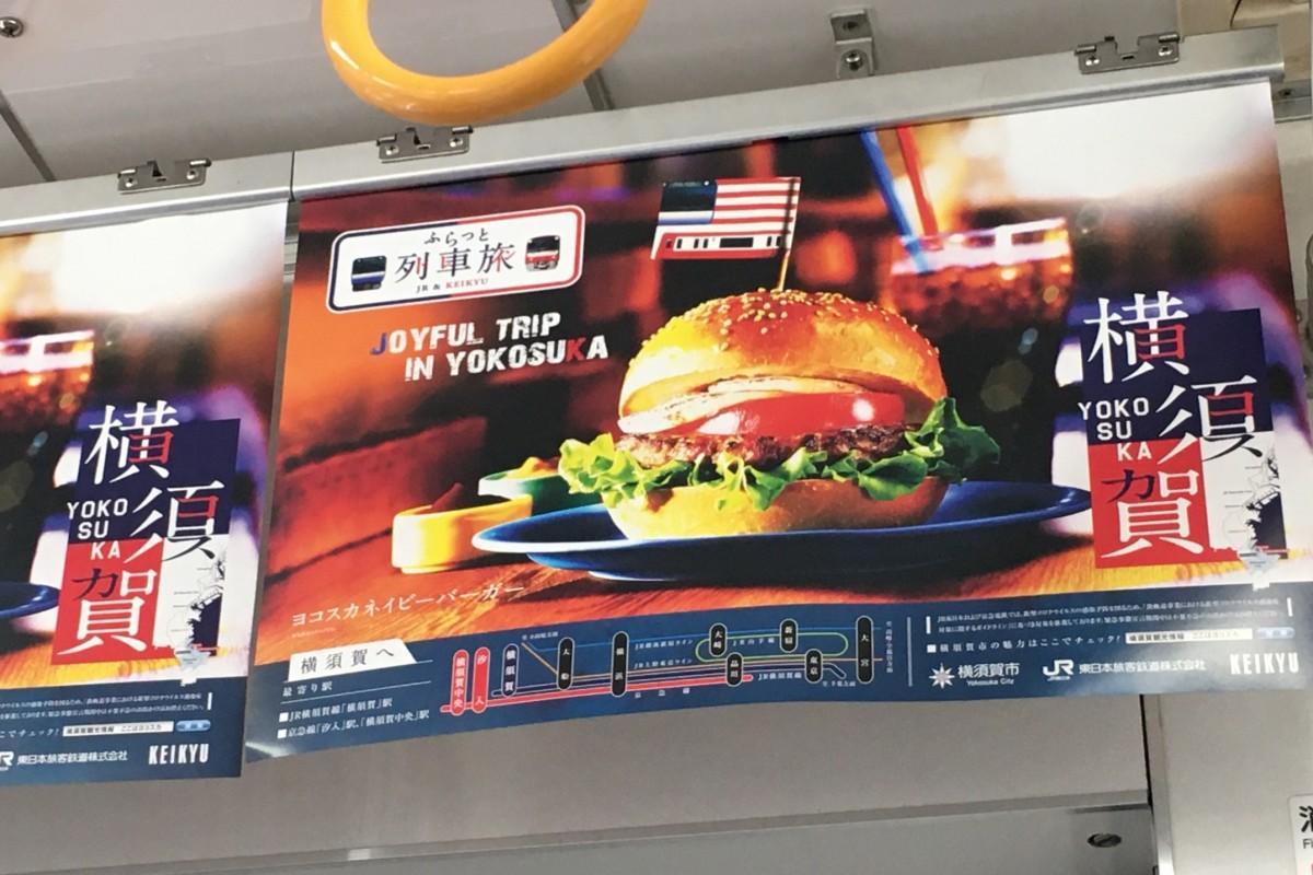 JR東日本と京急電鉄の車内には、地域グルメ「ヨコスカネイビーバーガー」のポスター掲示も