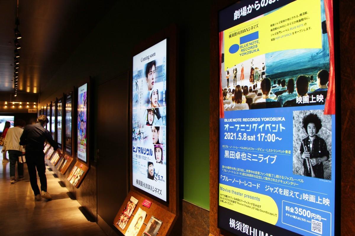 ジャズライブを告知する横須賀HUMAXシネマズの館内