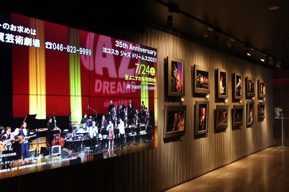 35回目となる「ヨコスカジャズドリームス」を振り返る写真展(横須賀HUMAXシネマズ)