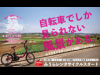 三浦市、官民共同「みうらレンタサイクル」開始 PASMO利用可能に
