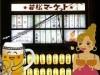 横須賀中央・汐入で「ちょい呑みフェス」 地元飲食店80店が参加