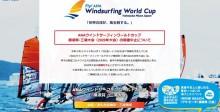 横須賀、ウインドサーフィンW杯・カレーフェスも中止 新型コロナ感染防止で