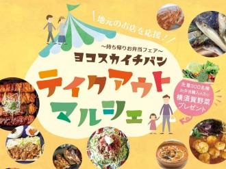 地元名物店の弁当・総菜集めた「テイクアウト マルシェ」 横須賀商工会議所で開催