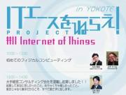 横手でITセミナー「ITエースをねらえ!」 「IoT」テーマに3講座