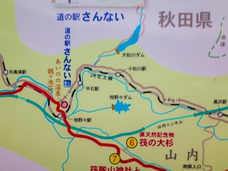 道の駅さんない、大松川ダム案内板