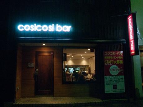 移転オープンした「コジコジバル横手店」