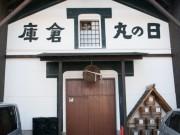 横手・酒造店の内蔵で朗読会 「江戸川乱歩の世界」テーマに