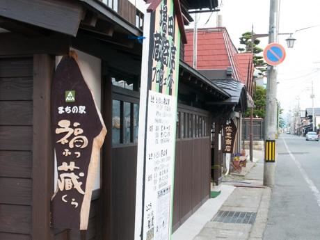 会場となる「まちの駅福蔵」