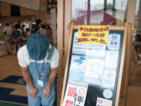 販売開始初日に売り切れた「羽後麦酒」の鈴木隆弘さん