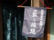 秋田・羽後でまちなか美術館「藍と端縫い」 西馬音内盆踊り衣装展示