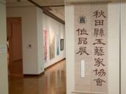 秋田・美郷で「秋田県工芸家協会展」 会員の作品全80点展示