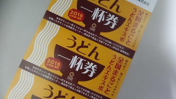 「全国まるごとうどんエキスポ」のチケット(2016)