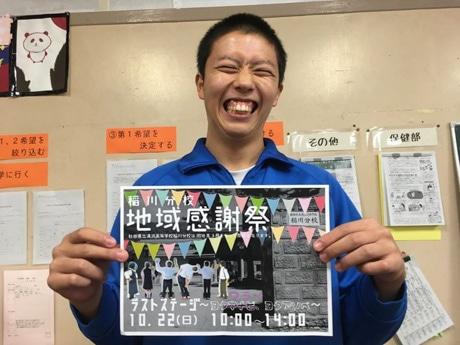 湯沢高校稲川分校生徒会長の菊地大さん