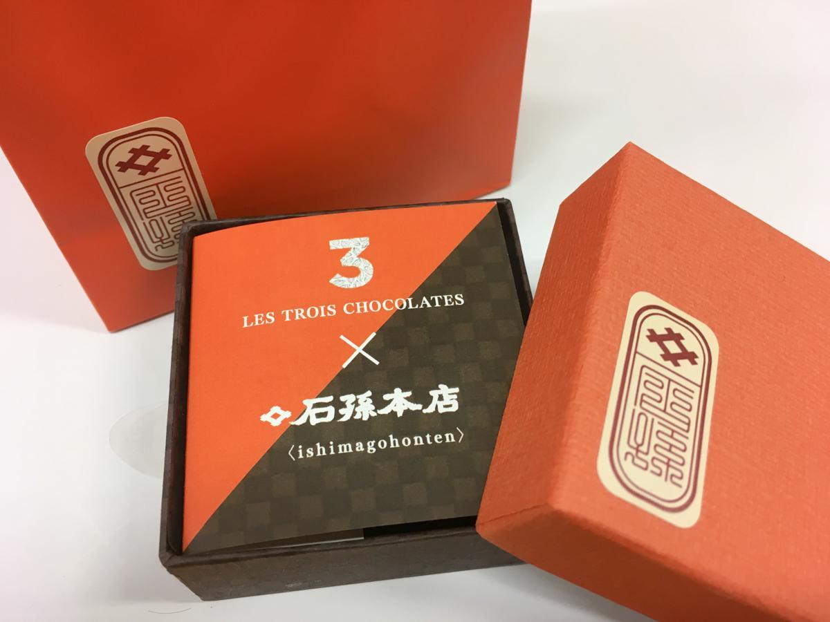 石孫本店とレ・トロワ・ショコラの発酵チョコレートパッケージ