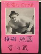 昭和の横綱「照国万蔵」 湯沢で生涯を振り返るトークイベント