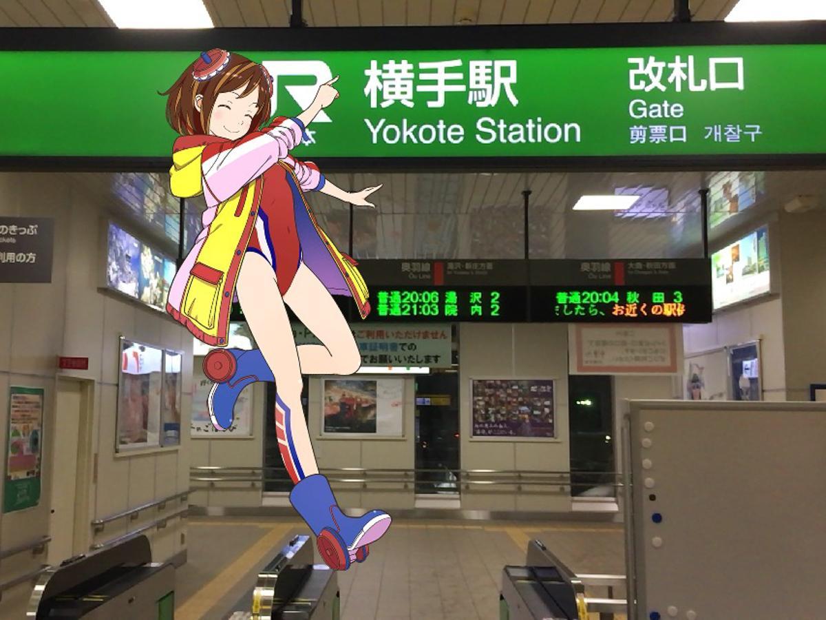 横手駅で駅メモ!のでんこ・恋浜みろくと