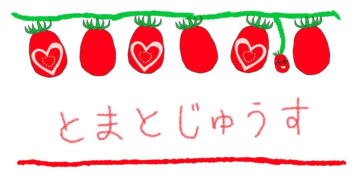 ロッソナポリタンを使ったトマトジュースの新商品イラスト