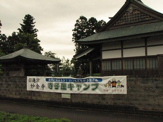 「寺子屋キャンプ」を行う妙倉寺