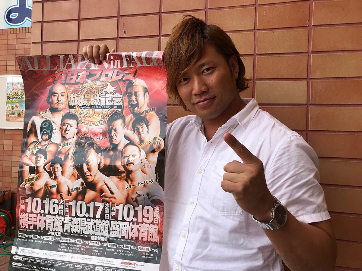 来場を呼び掛ける全日本プロレスの宮原健斗選手
