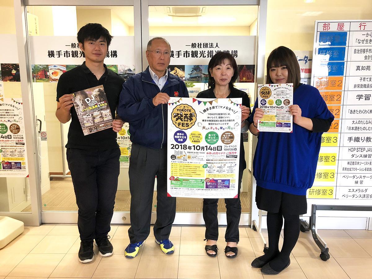 「YOKOTE発酵FES」をPRする同実行委員会メンバー