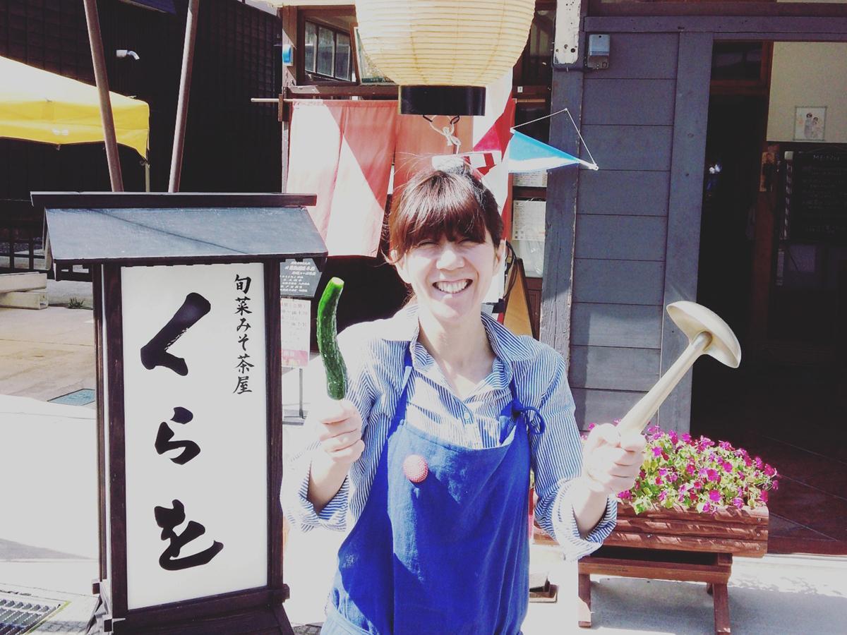 「旬菜みそ茶屋くらを」おかみの鈴木百合子さん