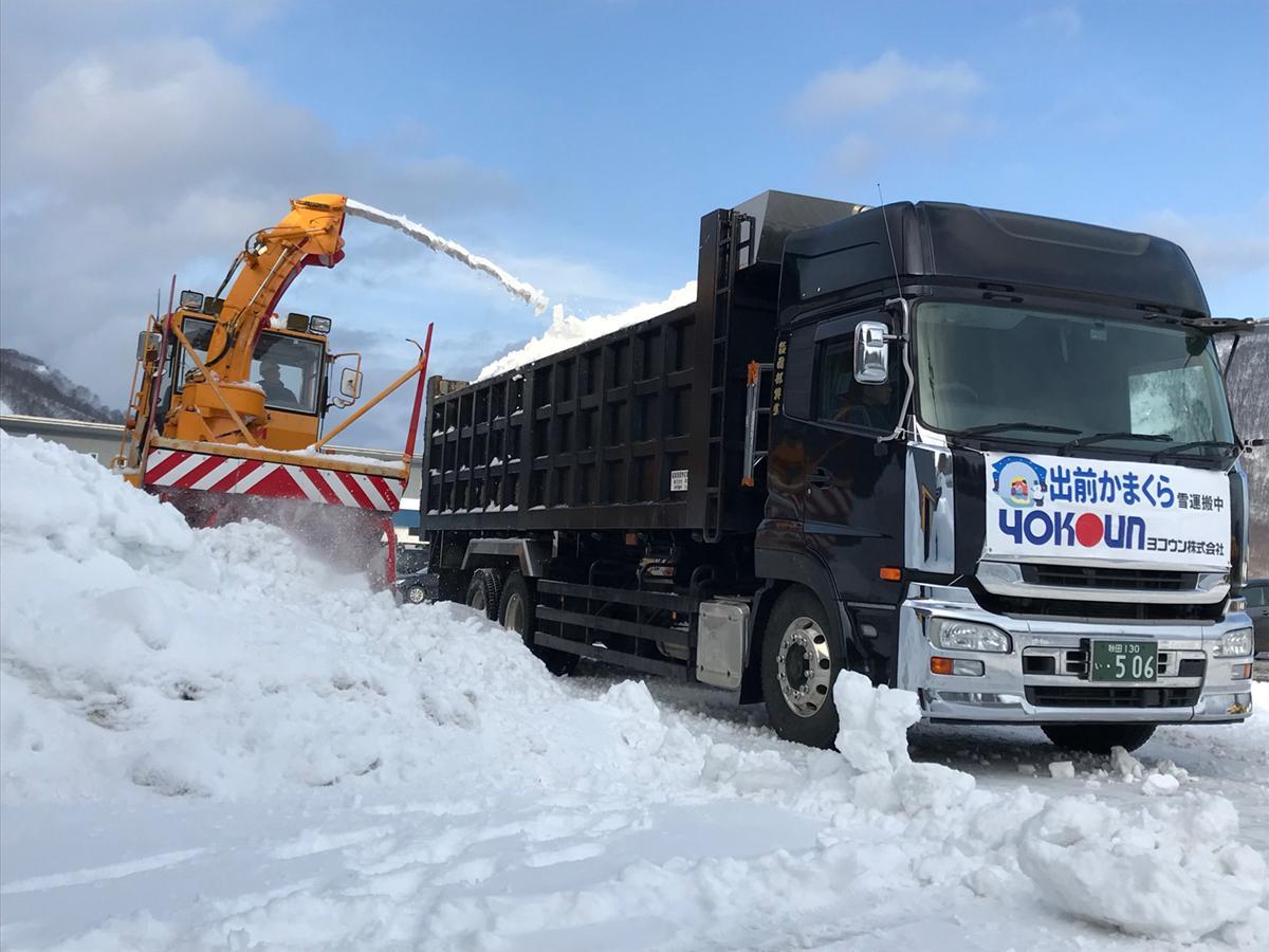 「出前かまくら」用の雪の積み込み作業の様子
