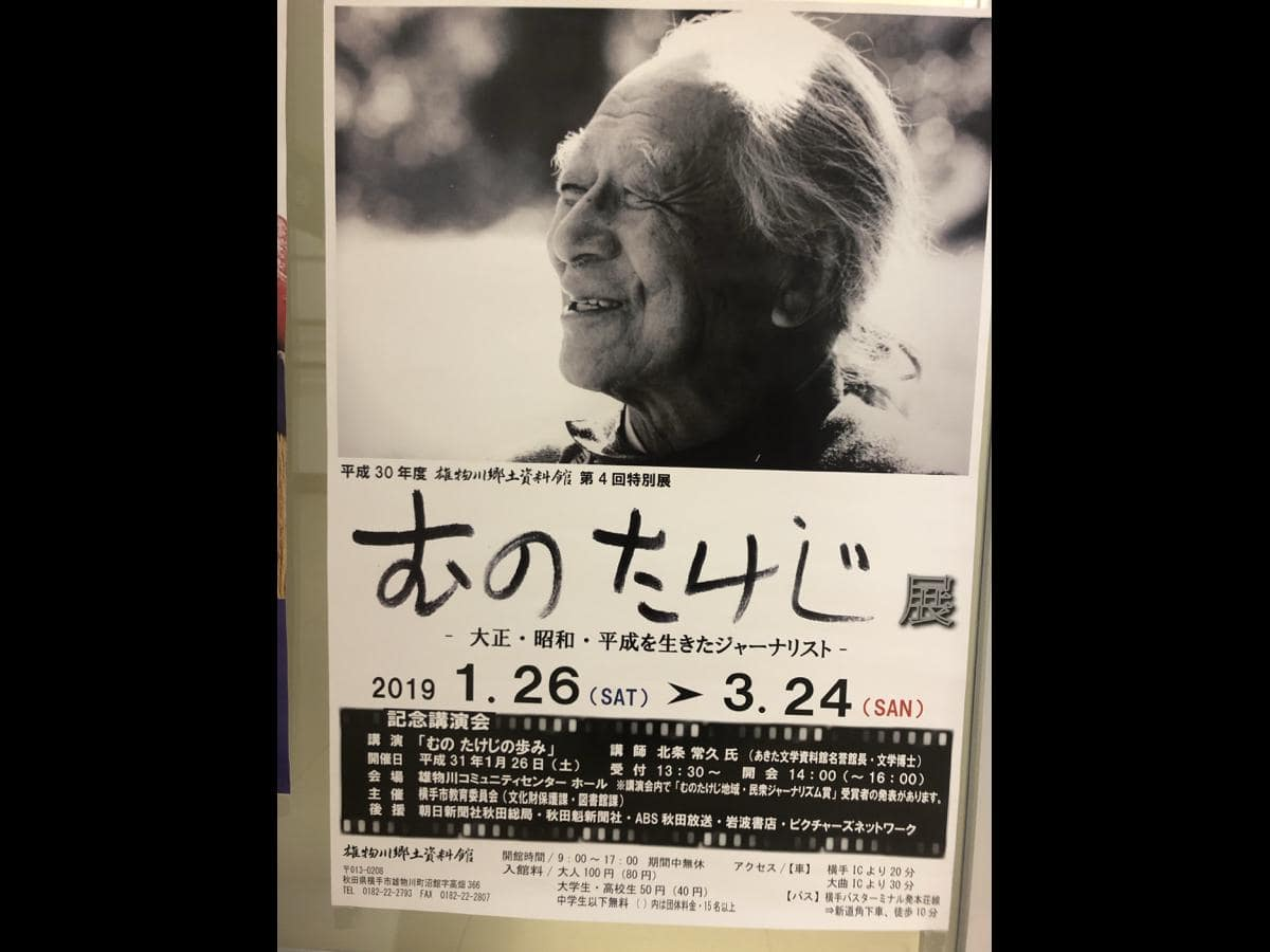 横手市で開かれる「むのたけじ展」ポスター