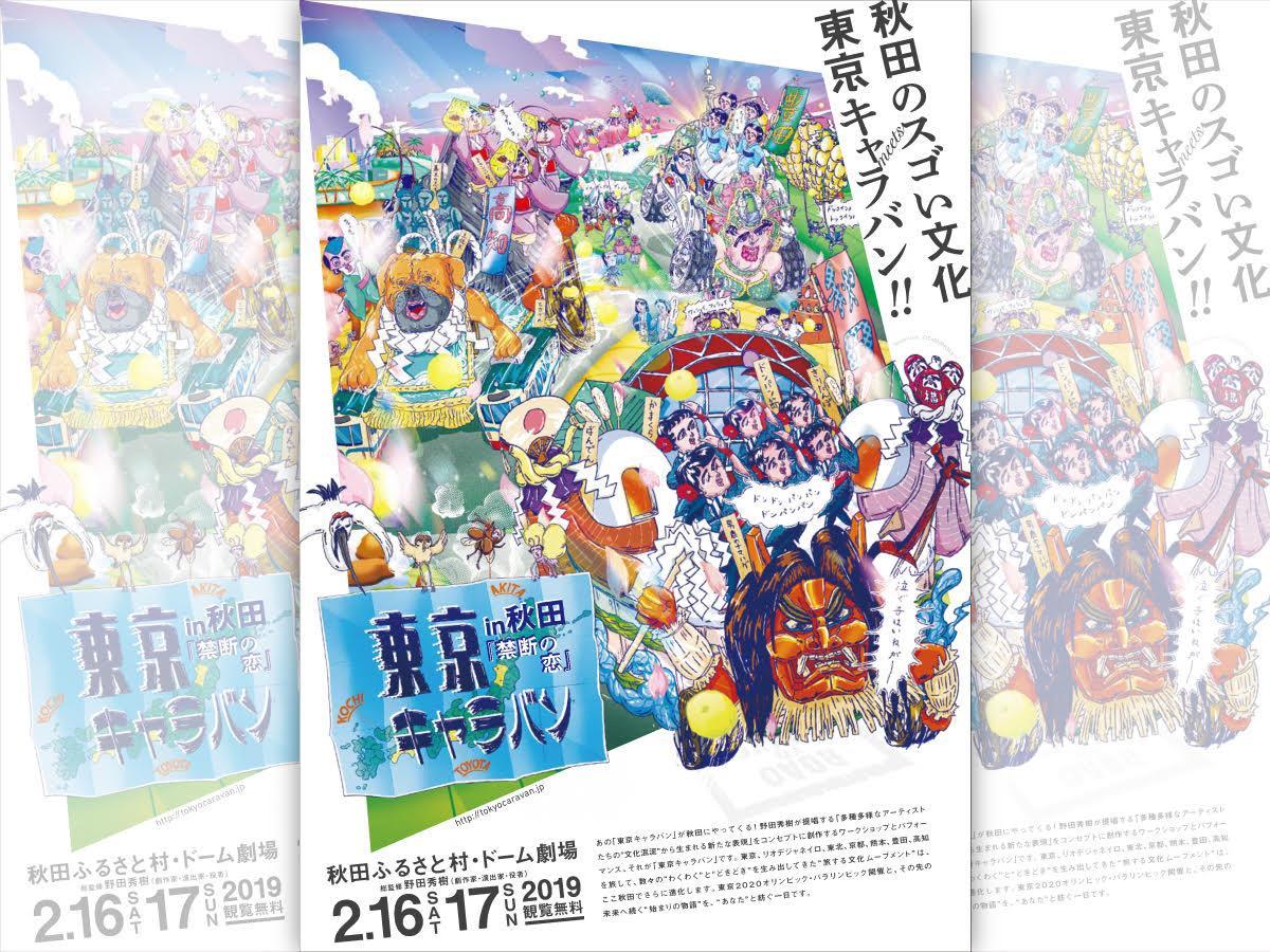 「東京キャラバンin秋田」ポスター