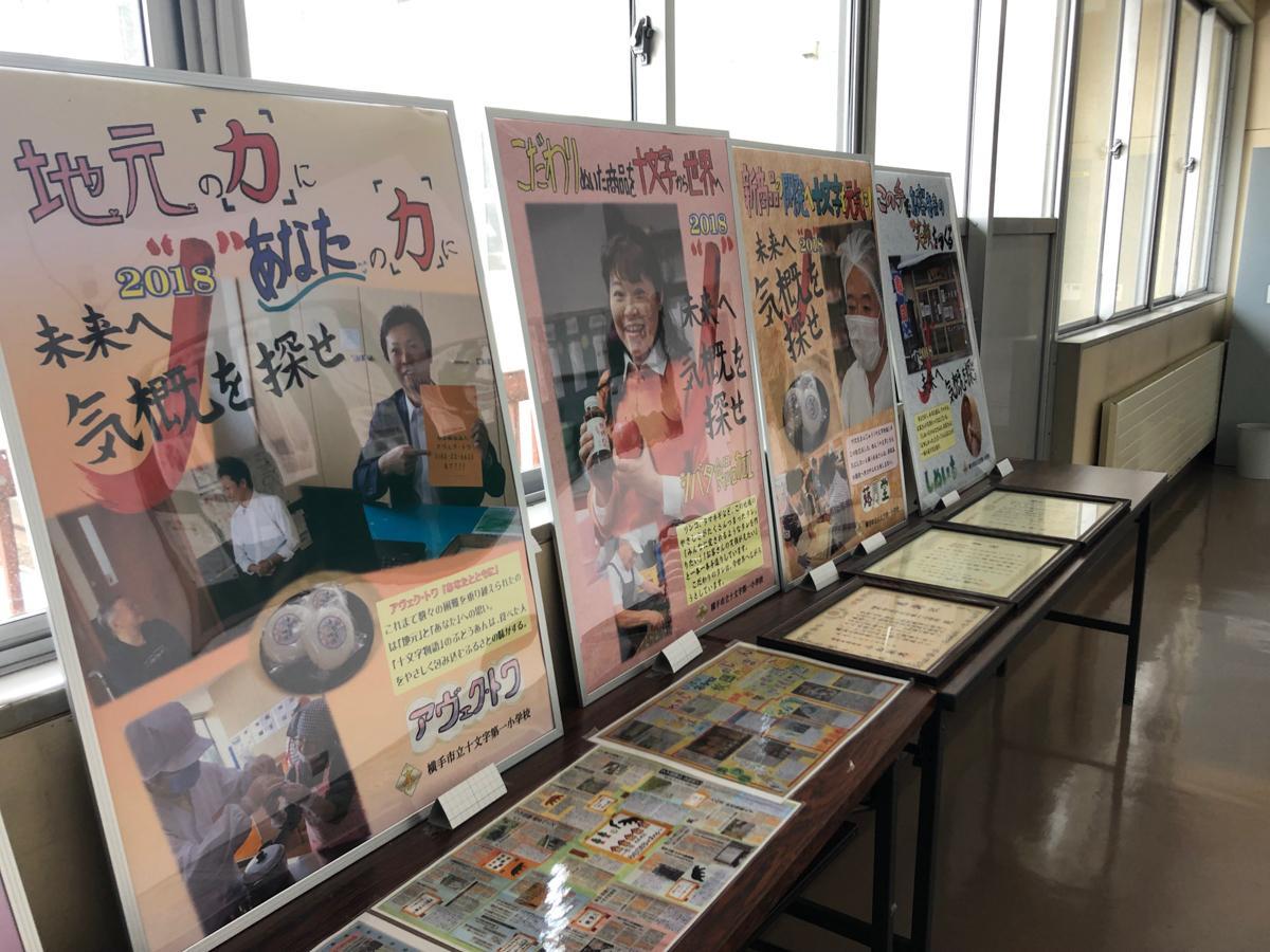 十文字第一小学校児童が制作した「企業ポスター」