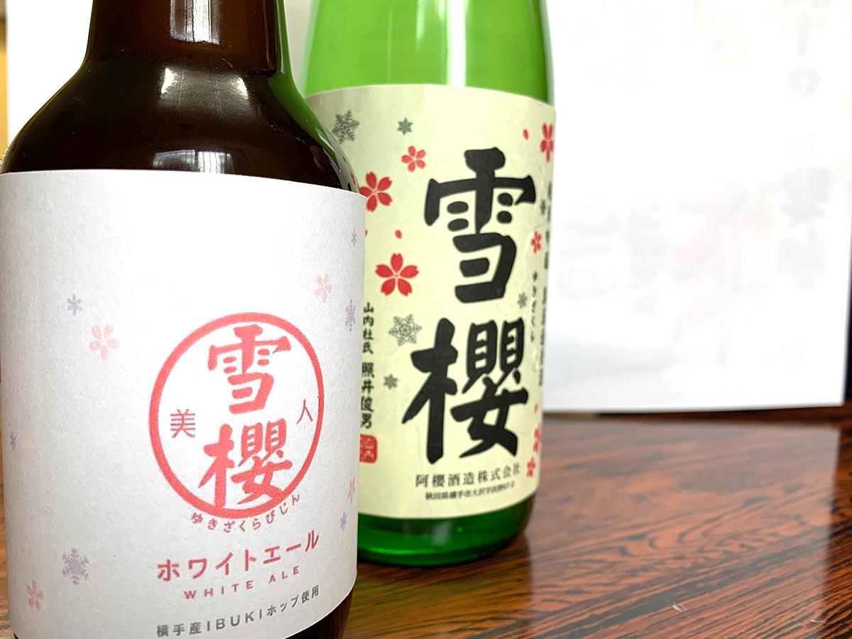 新商品「雪櫻美人ホワイトエール」と地酒「雪櫻」