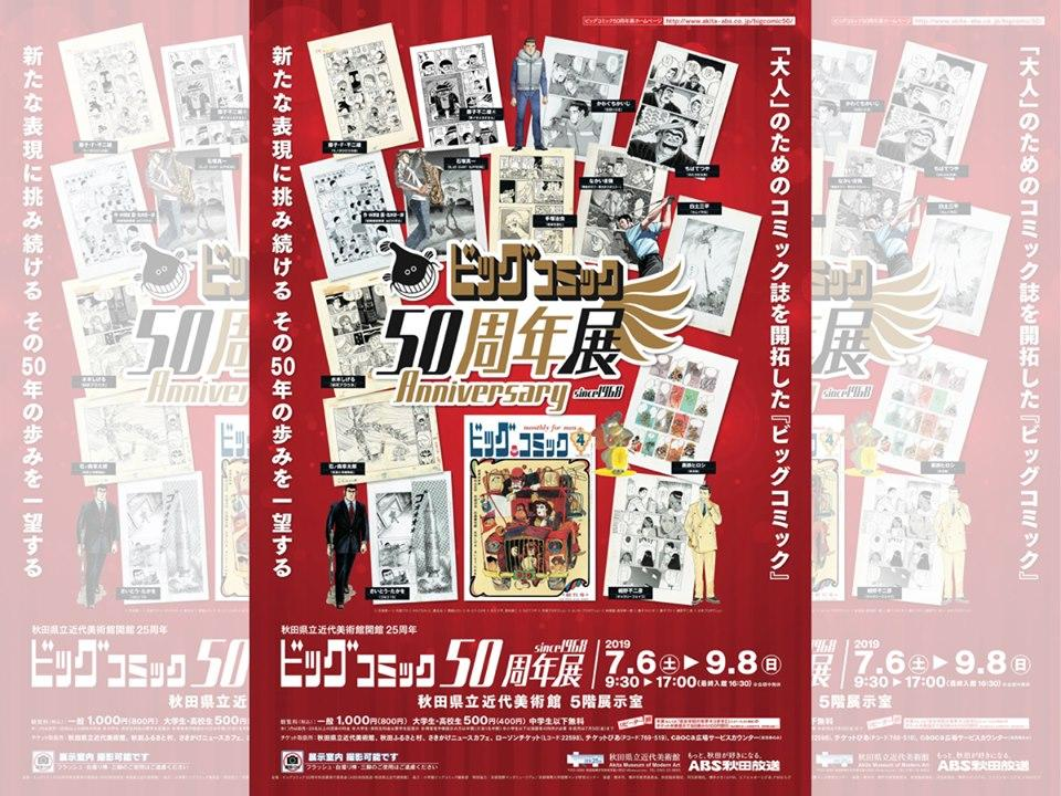 「ビックコミック50周年展」ポスター