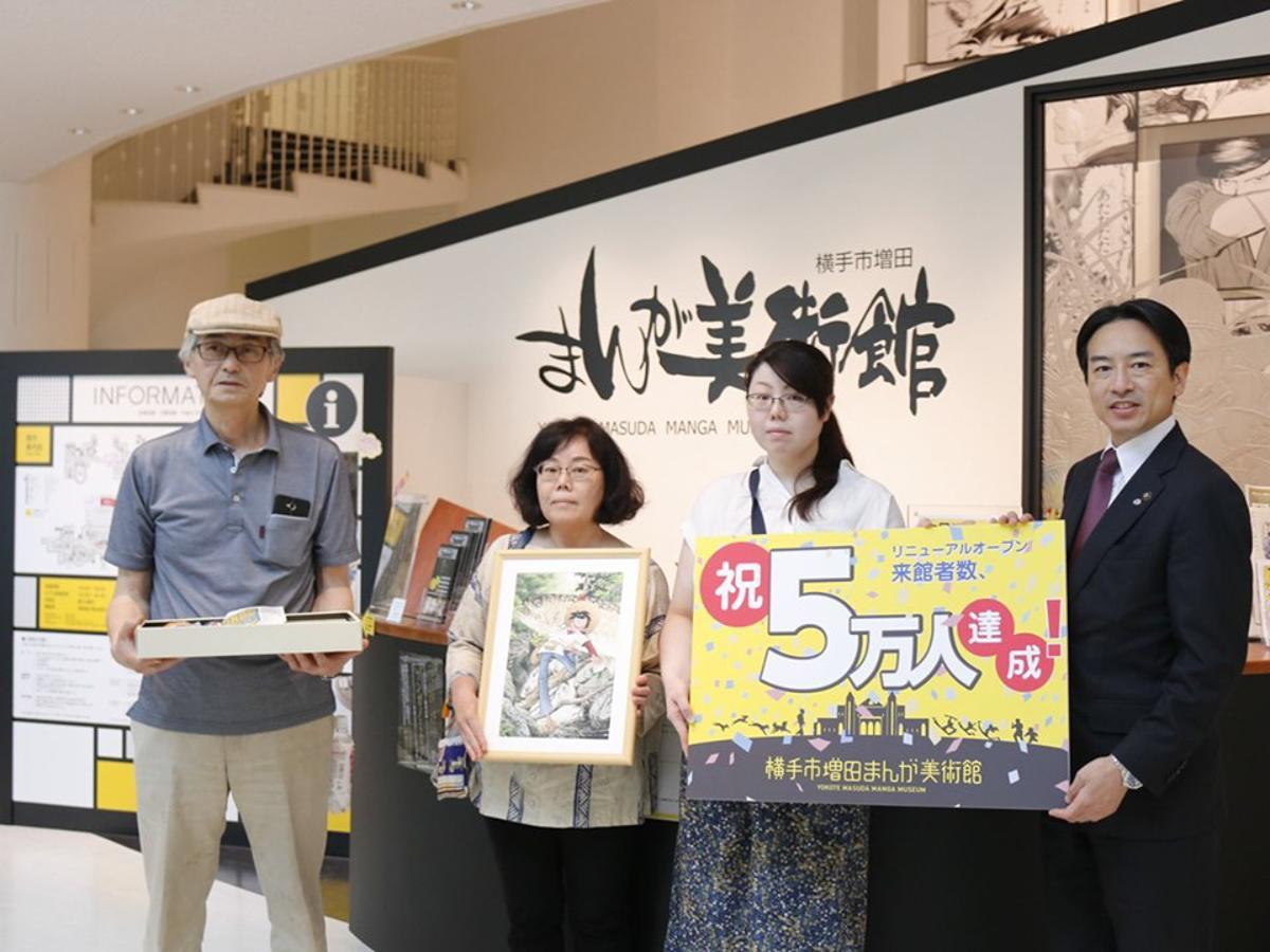 「横手市増田まんが美術館」5万人目の来場者へ記念品贈呈の様子