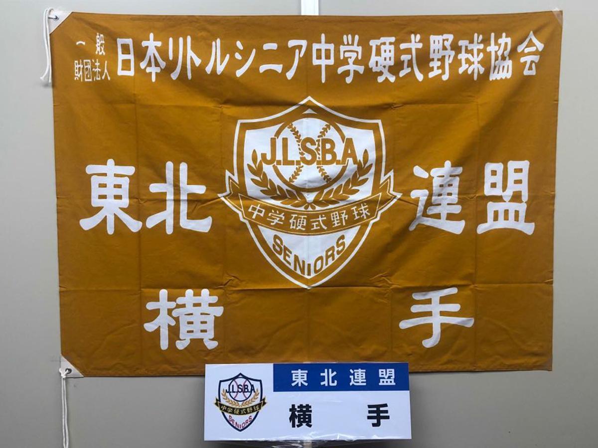 日本リトルシニア中学硬式野球協会東北連盟の旗