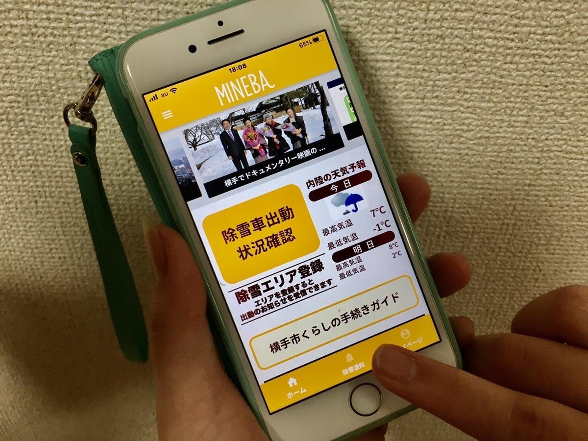 NPO法人「Yokotter」が運用する市民向けアプリ「MINEBA」