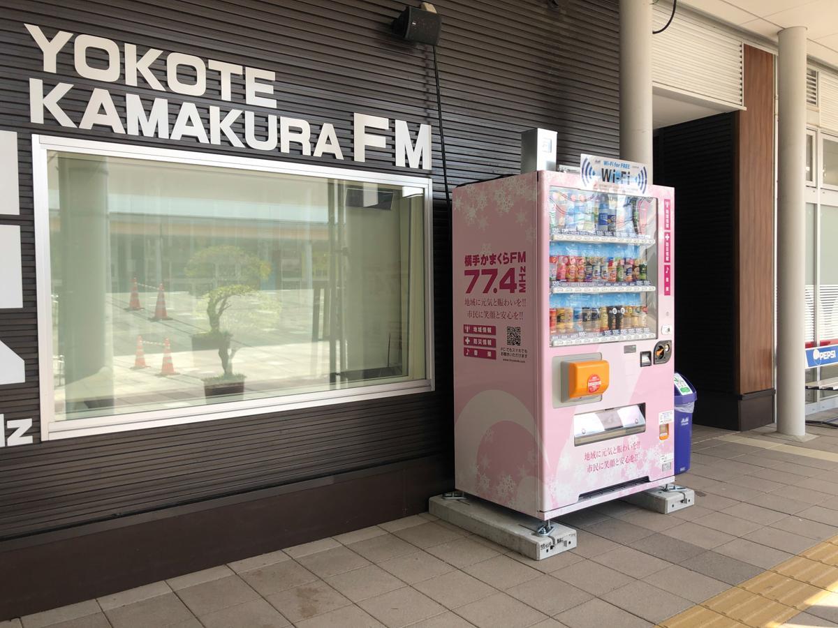 「横手かまくらFM」前に設置された「防災時対応自販機」